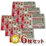 冷凍クリーン赤虫(100g/32キューブ)×6枚セット