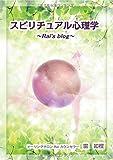 スピリチュアル心理学 ~Rai's blog~