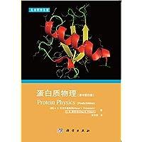 生命科学名著:蛋白质物理(原书第4版)