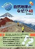 自然地理のなぜ!?48