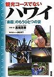 観光コースでないハワイ―「楽園」のもうひとつの姿