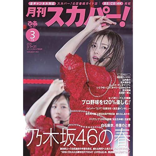 月刊スカパー!2020年3月号 表紙画像