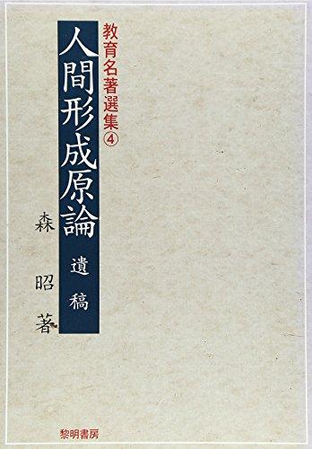 人間形成原論―遺稿 (教育名著選集 (4))