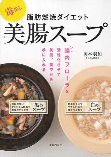 毒出し 脂肪燃焼ダイエット美腸スープ