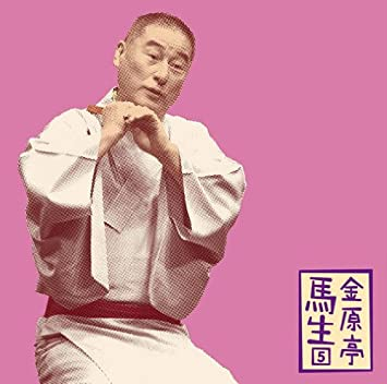Amazon | 金原亭馬生5「朝日名人...