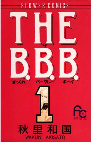 THE B.B.B.の感想