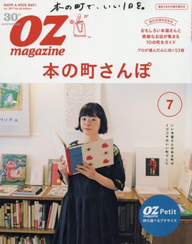 OZmagazine Petit(オズマガジンプチ) 2017年 07 月号 [雑誌]