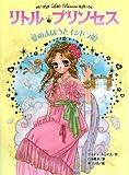 リトル・プリンセス〈8〉 愛のまほうとイシドラ姫