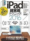 iPad超実戦テクニック! 2016