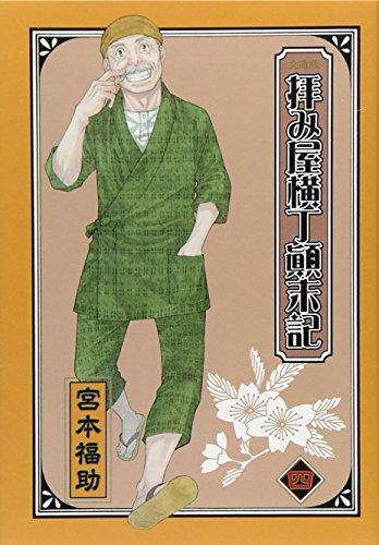 文庫版拝み屋横丁顛末記 4 (IDコミックス ZERO-SUMコミックス)