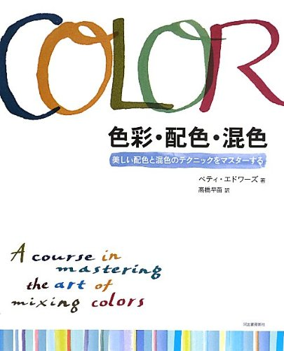 色彩・配色・混色: 美しい配色と混色のテクニックをマスターする