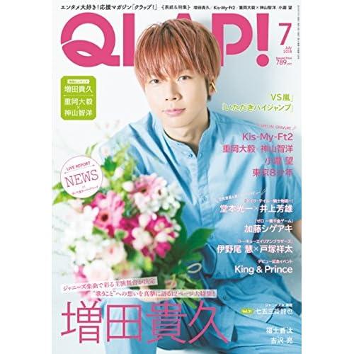 QLAP! 2018年7月号 表紙画像