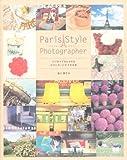 Paris Style Photographer~デジカメでおしゃれなポストカードができる本