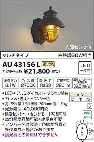AU43156L 電球色LED人感センサ付アウトドアポーチ灯 B01GCAX620