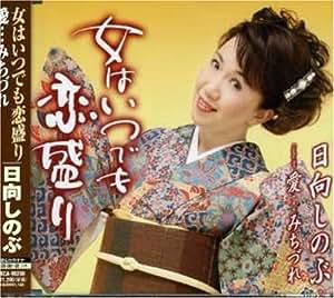 Onna Ha Itsudemo Koizakari/Michizure