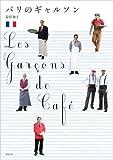 パリのギャルソン (制服・衣装ブックス)