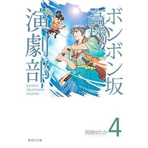ボンボン坂高校演劇部 4