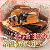 Japanese Side Dishes Sweet boiled Pacific Saury SANMA Fish 150g (1 Years Long Term Storage Survival Foods / Emergency Foods)