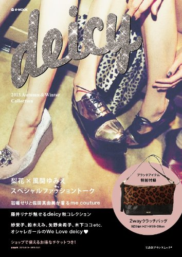 deicy 最新号 表紙画像