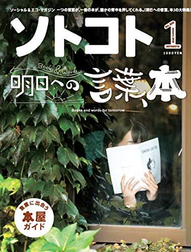 SOTOKOTO 最新号 表紙画像