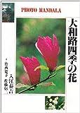 大和路四季の花 (フォト・マンダラ)