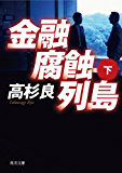 金融腐蝕列島(下) (角川文庫)