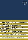 INVESTORS HANDBOOK 2019 / 株式手帳 (紺)