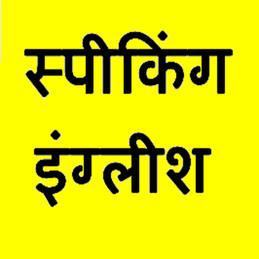 learn english speaking course in hindi pdf