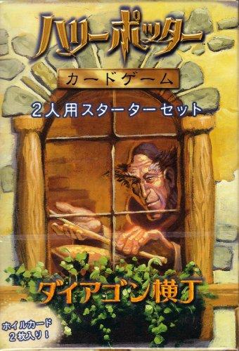 Harry Potter Diagon Alley 2-Player Trading Card Starter Set (Import) ()