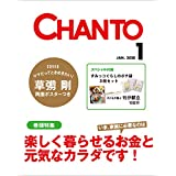 CHANTO チャント 2020年1月号 すみっコぐらし ポチ袋 3枚セット・その他