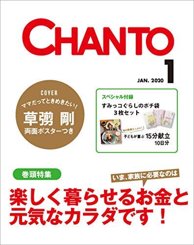 CHANTO 2020年1月号 画像