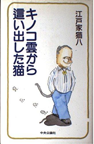 3代目 江戸家 猫八(Nekohachi Edoya)Wikipediaより