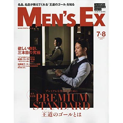 MEN\u0027S EX 表紙画像