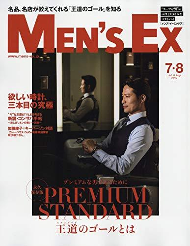 MEN'S EX(メンズイーエックス) 2019年 07 月号 [雑誌]