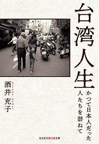 台湾人生 かつて日本人だった人たちを訪ねて (光文社知恵の森文庫)