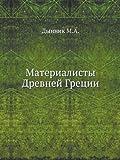 Materialisty Drevnej Gretsii, M.A.Dynnik, 5458239008