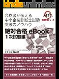 絶対合格eBook(1次試験編)