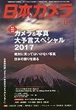 日本カメラ 2017年 01 月号 [雑誌]