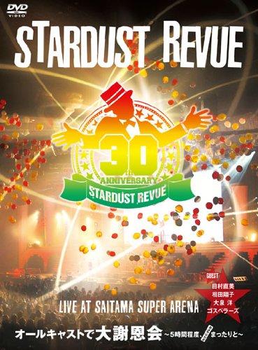 STARDUST REVUE オールキャストで大謝恩会~5時程度、まったりと~おみやげ付き [DVD] B008YINQL0