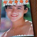 岡田有希子 写真集