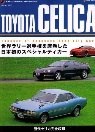- TOYOTA CELICA (Japan Import) (J's Neo Historic Archives)