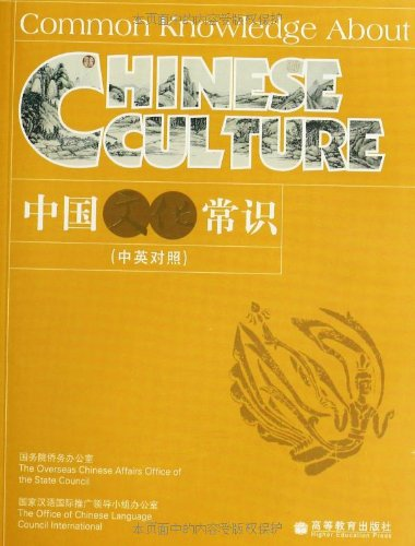 COMMON KNOWLEDGE ABOUT CHINESE CULTURE (REVISED ED.)