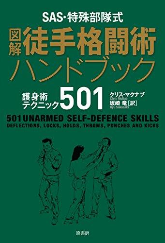 SAS・特殊部隊式 図解徒手格闘術ハンドブック:護身術テクニック501