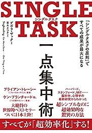 SINGLE TASK 一点集中術の書影