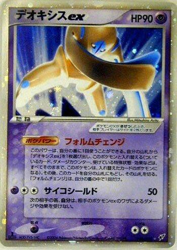 ポケモンカードゲーム cyou005 超:デオキシスex#DF (特典付:限定スリーブ オレンジ、希少カード画像) 《ギフト》