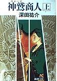 神鷲(ガルーダ)商人〈上〉 (新潮文庫)