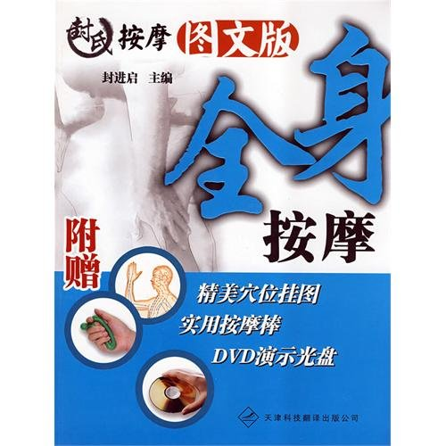 Fengshi massage: full body massage (Photo Edition) (with CD-ROM 1 + care massager) (Paperback) (Qi Massager)