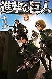 製品画像: Amazon: 進撃の巨人(18) (講談社コミックス): 諫山 創