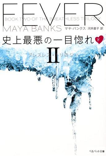 史上最悪の一目惚れ(下)-ブレスレス・トリロジーII- (ベルベット文庫)