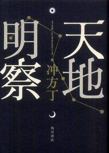 Tenchi Meisatsu in Japanese